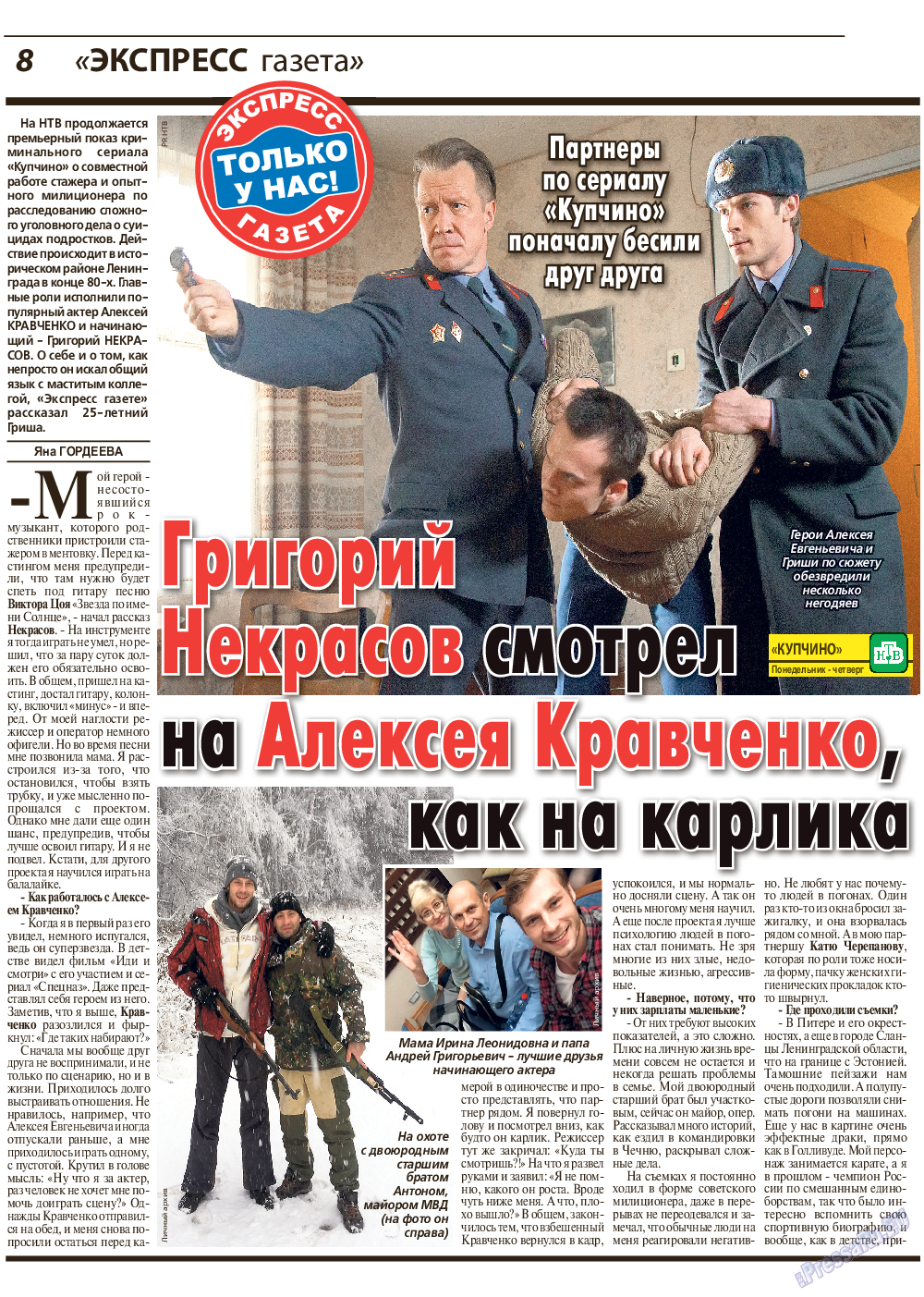 Экспресс газета (газета). 2019 год, номер 1, стр. 8