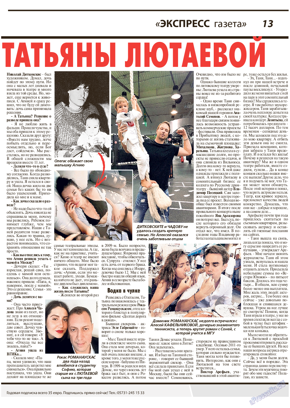 Экспресс газета (газета). 2019 год, номер 3, стр. 13
