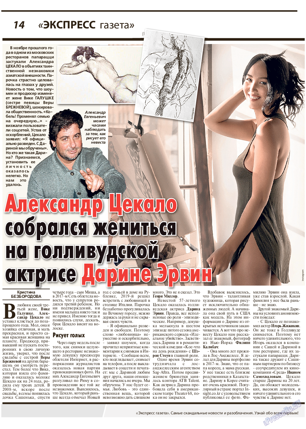 Экспресс газета (газета). 2019 год, номер 3, стр. 14