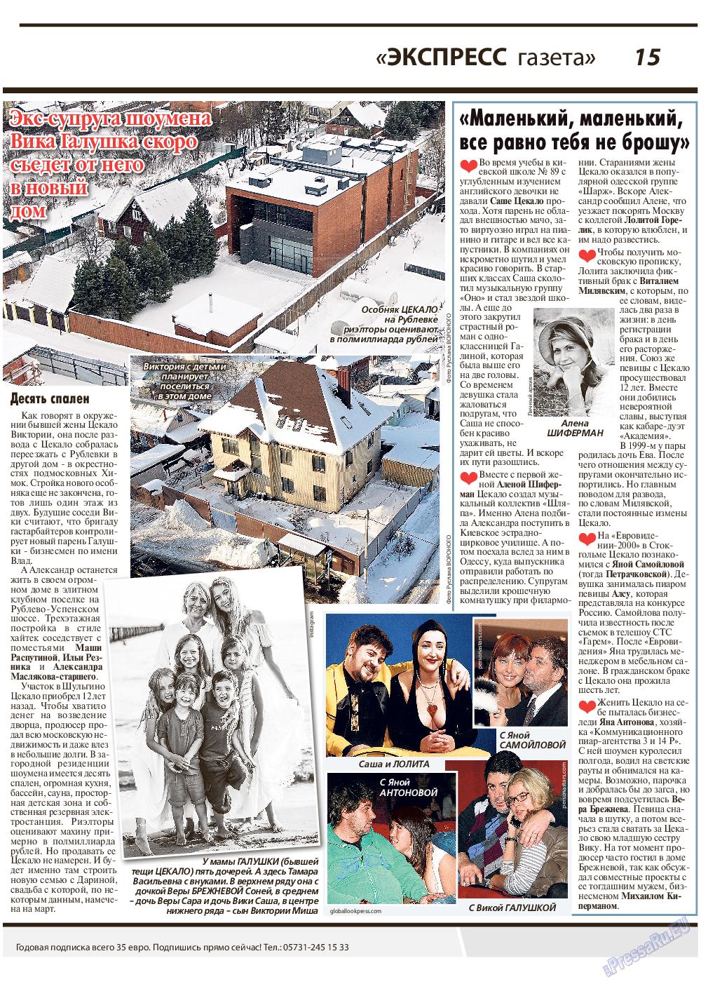 Экспресс газета (газета). 2019 год, номер 3, стр. 15