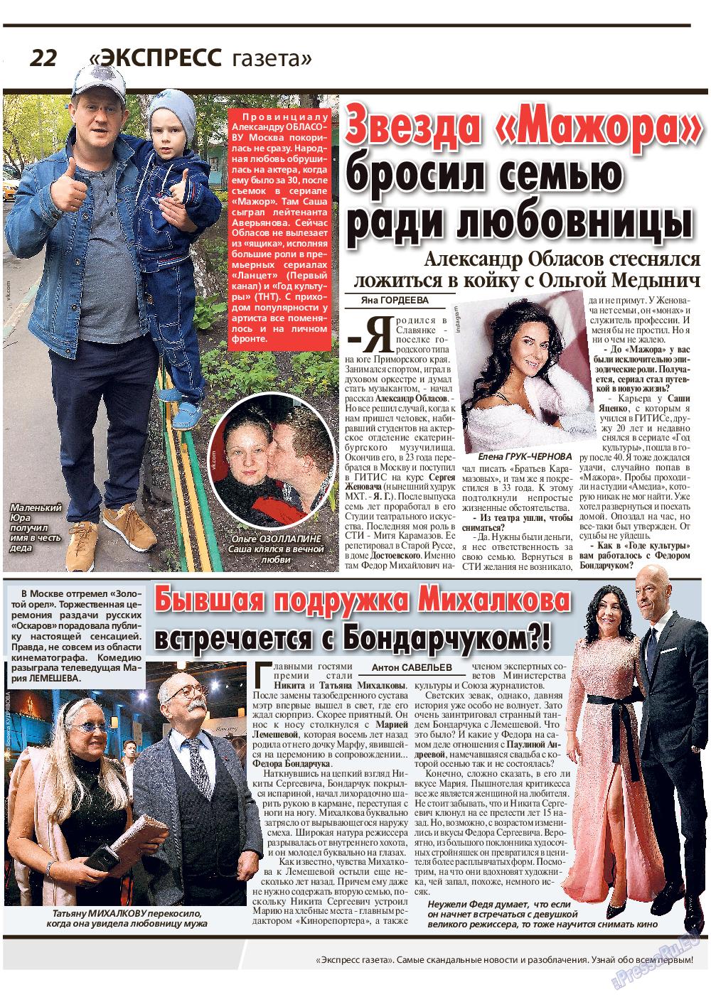 Экспресс газета (газета). 2019 год, номер 3, стр. 22