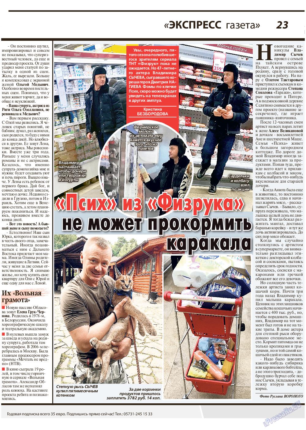 Экспресс газета (газета). 2019 год, номер 3, стр. 23