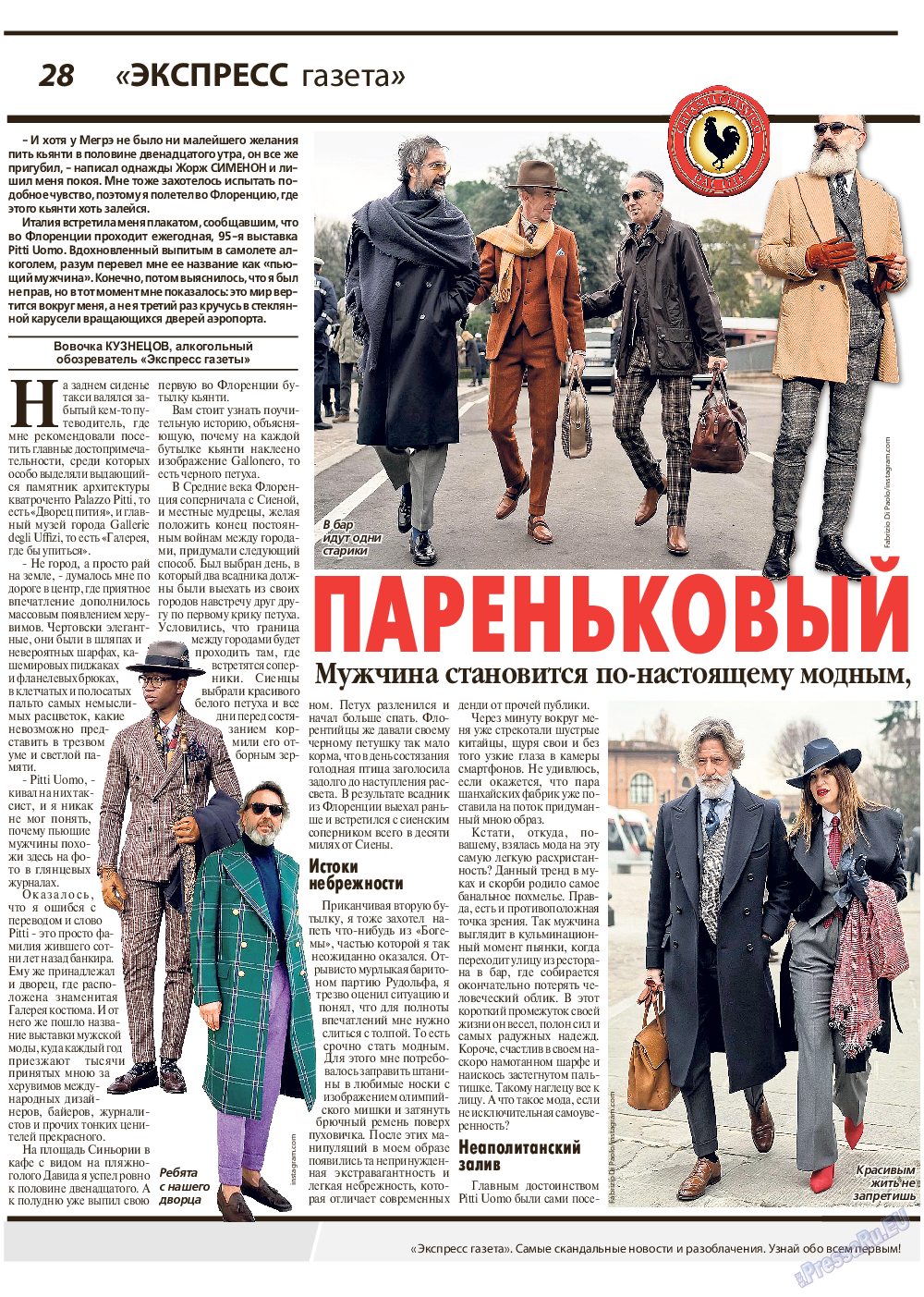 Экспресс газета (газета). 2019 год, номер 3, стр. 28