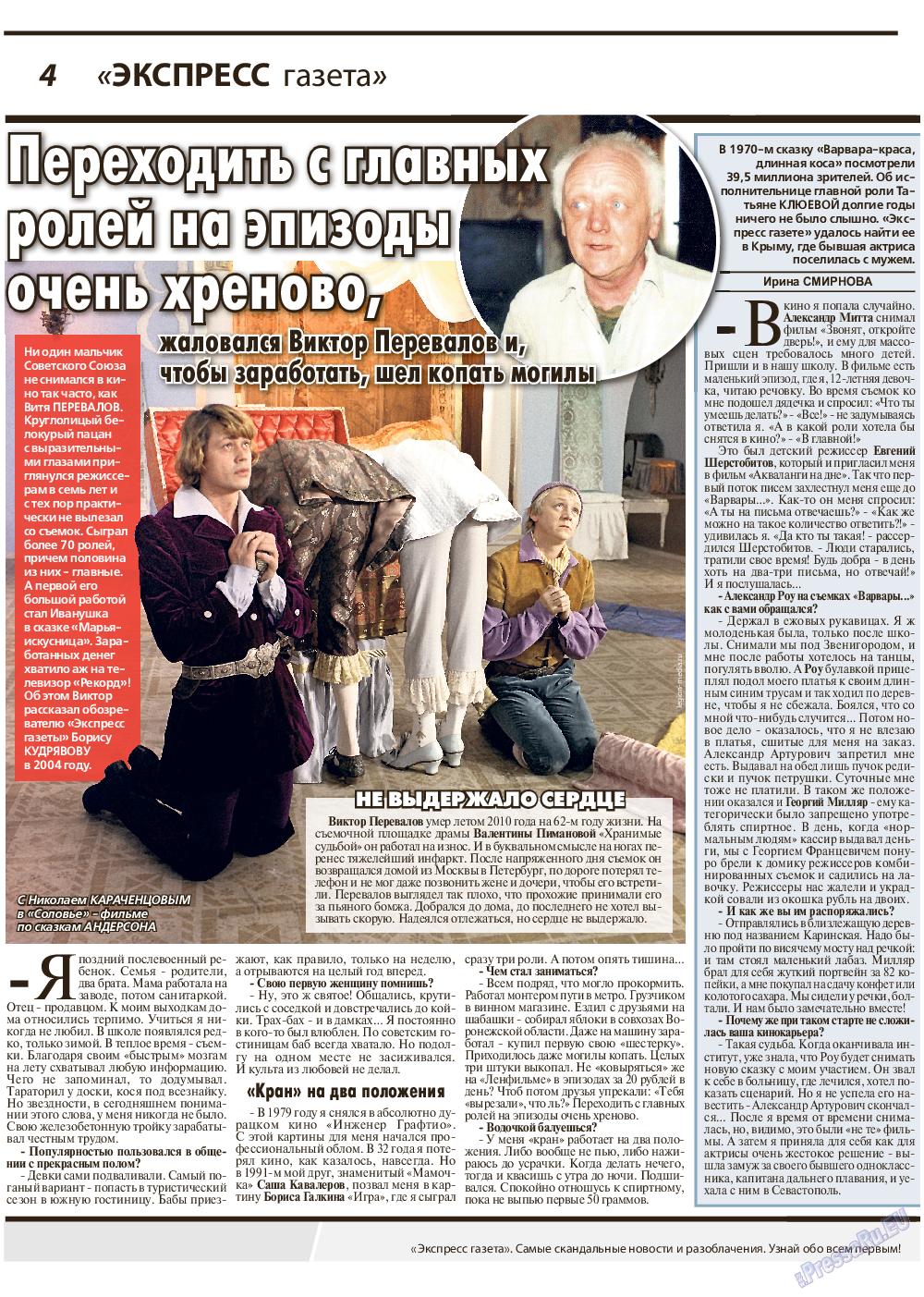 Экспресс газета (газета). 2019 год, номер 3, стр. 4