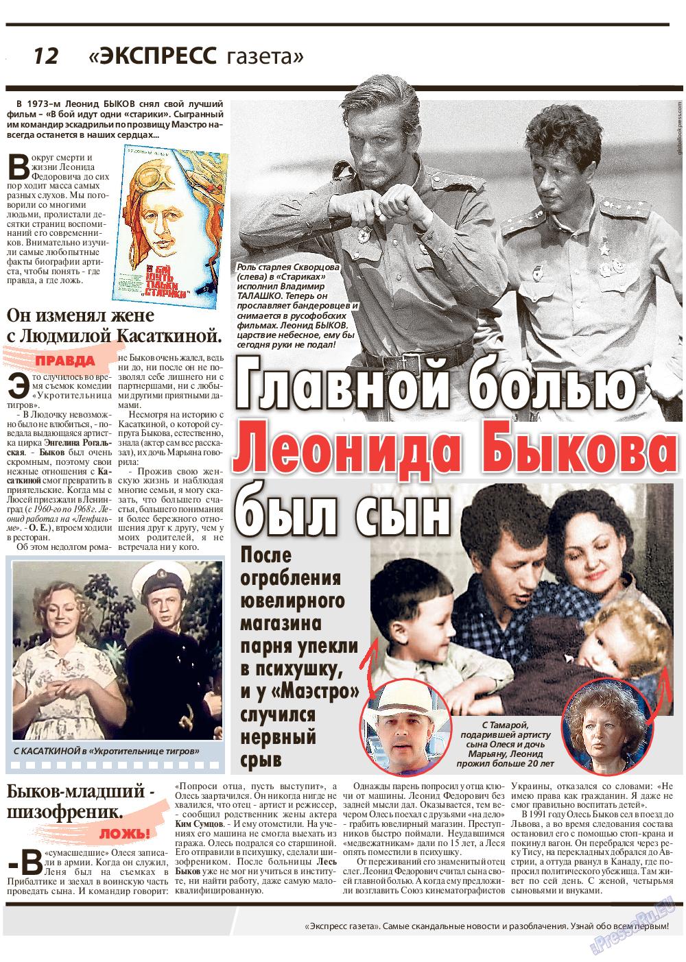 Экспресс газета (газета). 2019 год, номер 6, стр. 12