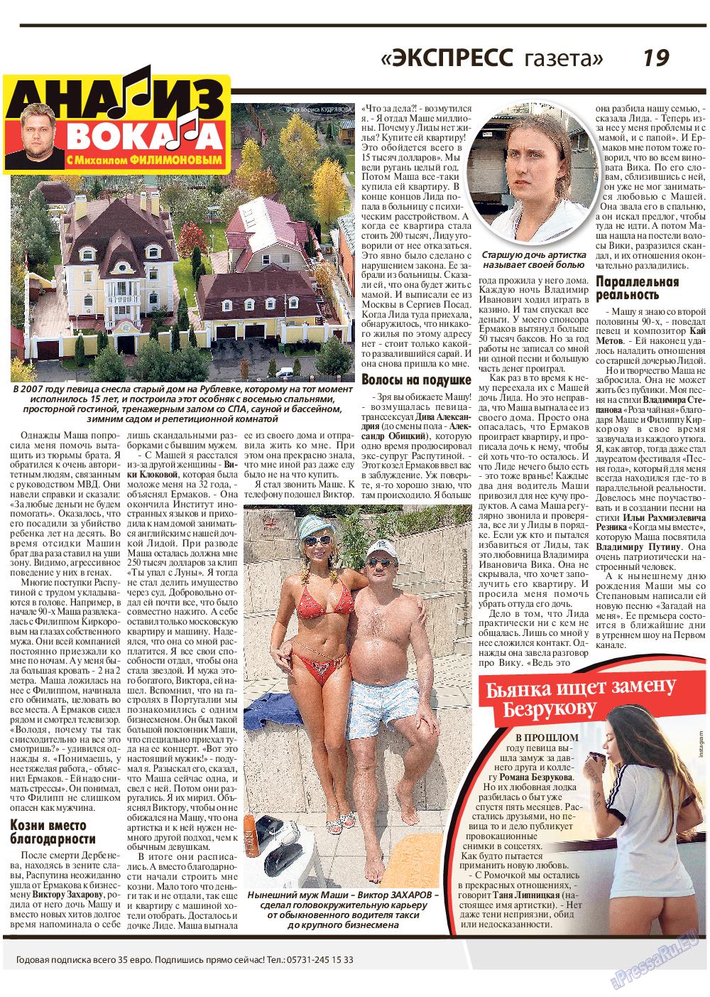 Экспресс газета (газета). 2019 год, номер 6, стр. 19
