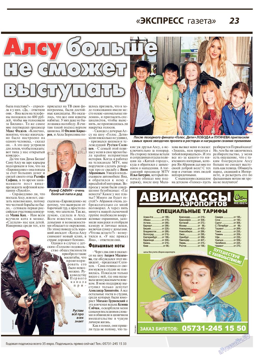 Экспресс газета (газета). 2019 год, номер 6, стр. 23