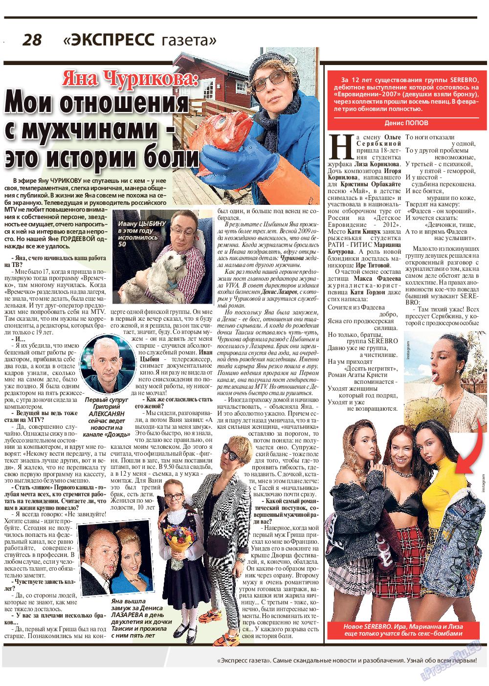 Экспресс газета (газета). 2019 год, номер 6, стр. 28