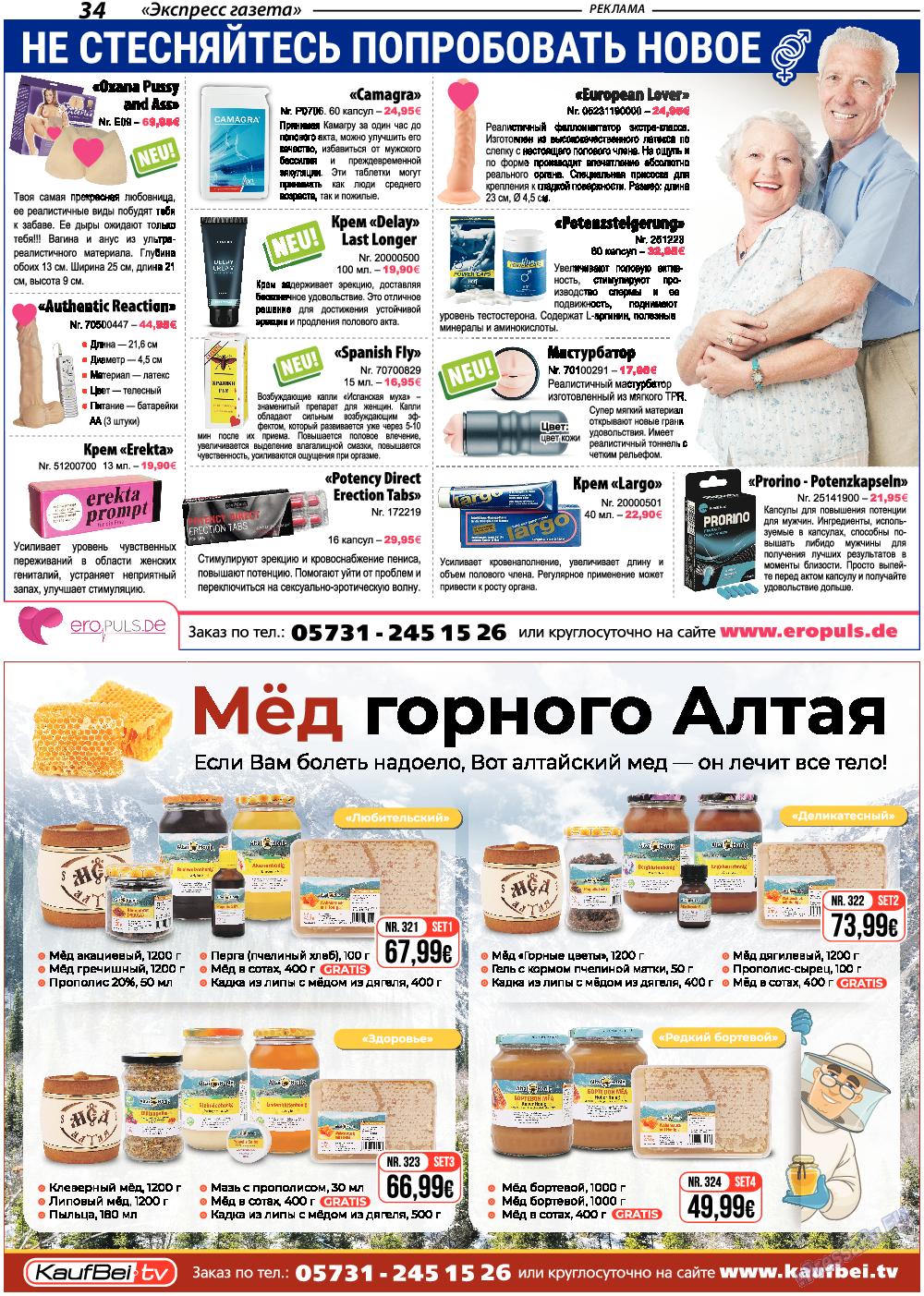 Экспресс газета (газета). 2019 год, номер 6, стр. 34