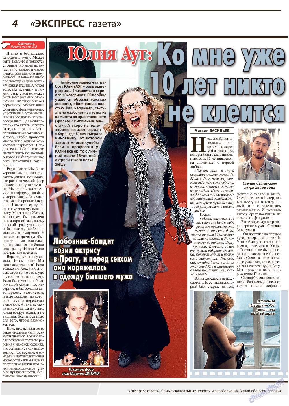 Экспресс газета (газета). 2019 год, номер 6, стр. 4