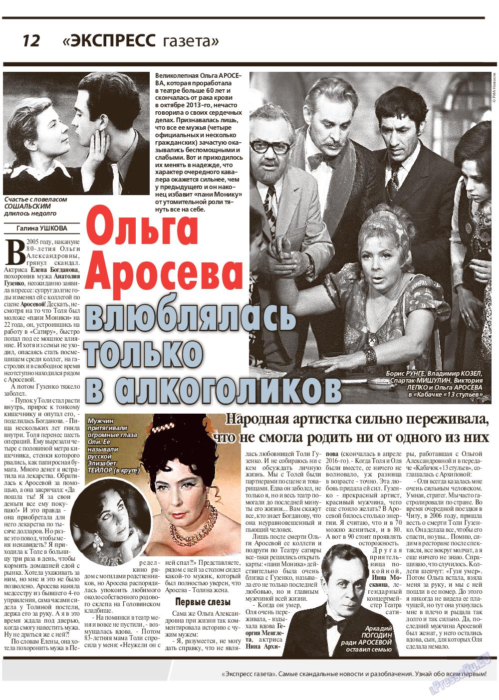 Экспресс газета (газета). 2019 год, номер 9, стр. 12