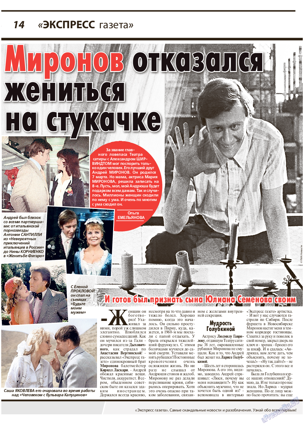 Экспресс газета (газета). 2019 год, номер 9, стр. 14