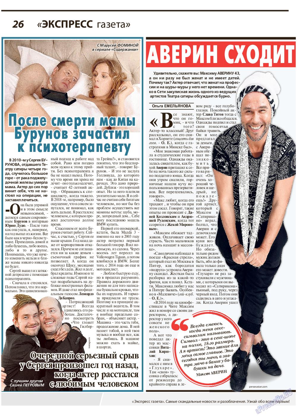 Экспресс газета (газета). 2019 год, номер 9, стр. 26