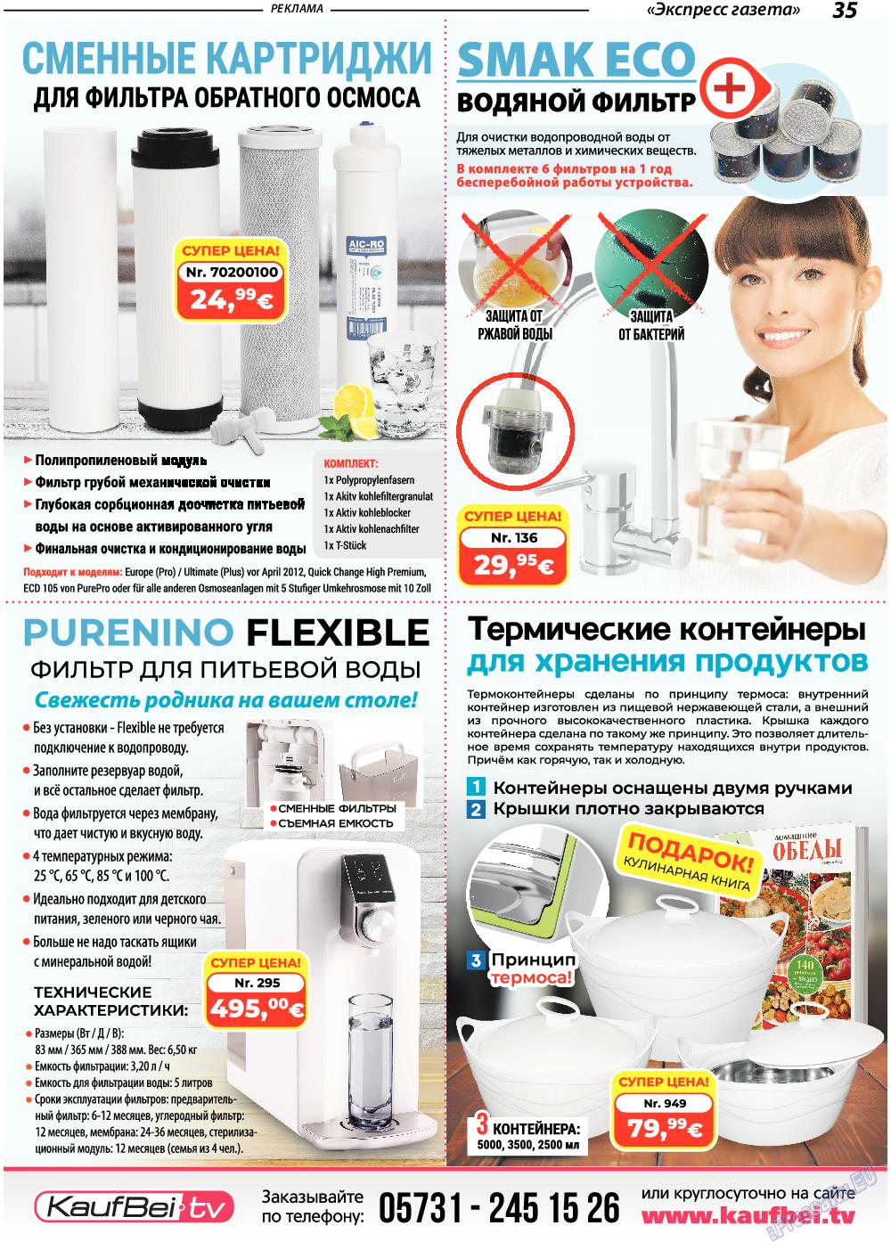 Экспресс газета (газета). 2019 год, номер 9, стр. 35