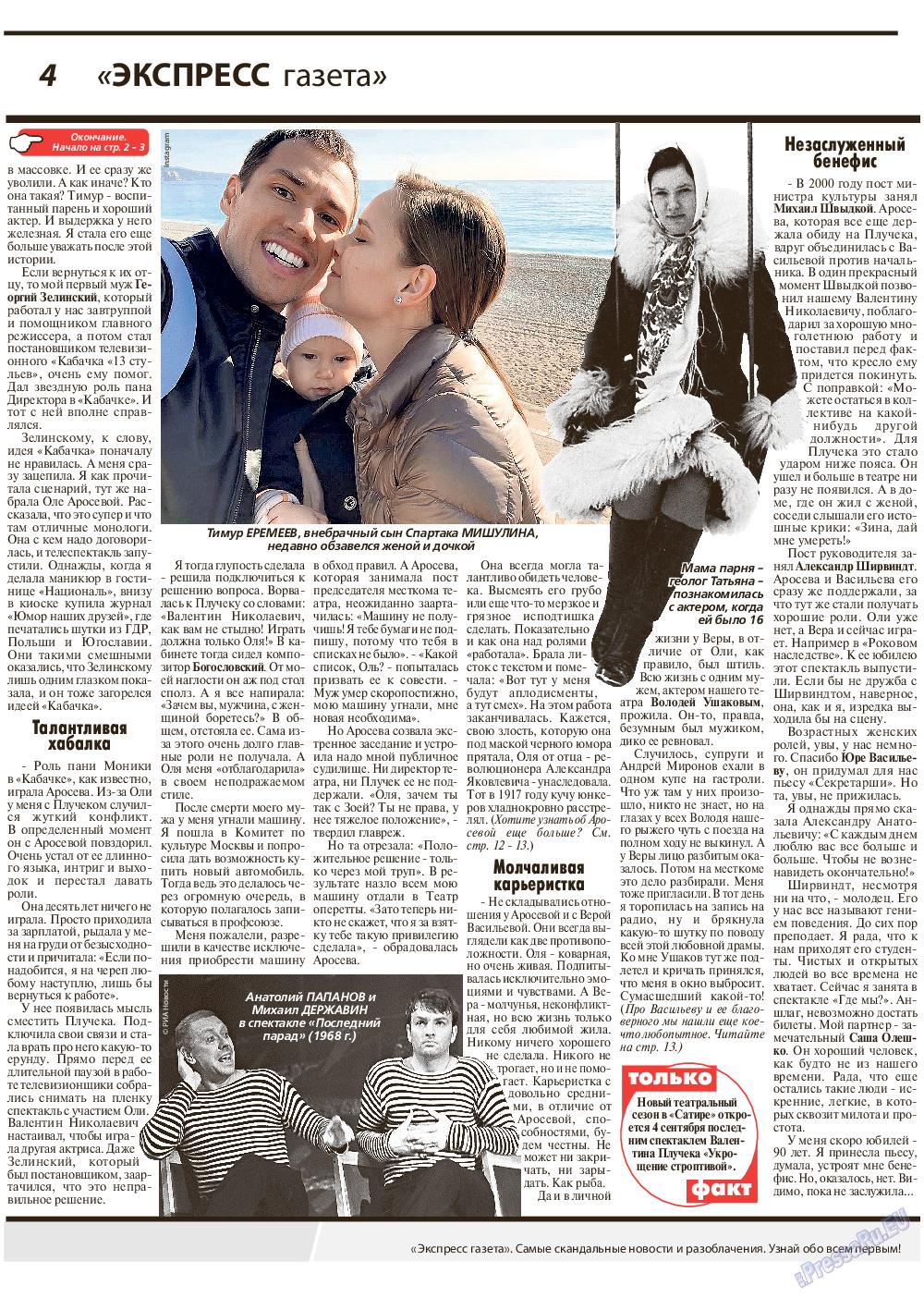 Экспресс газета (газета). 2019 год, номер 9, стр. 4