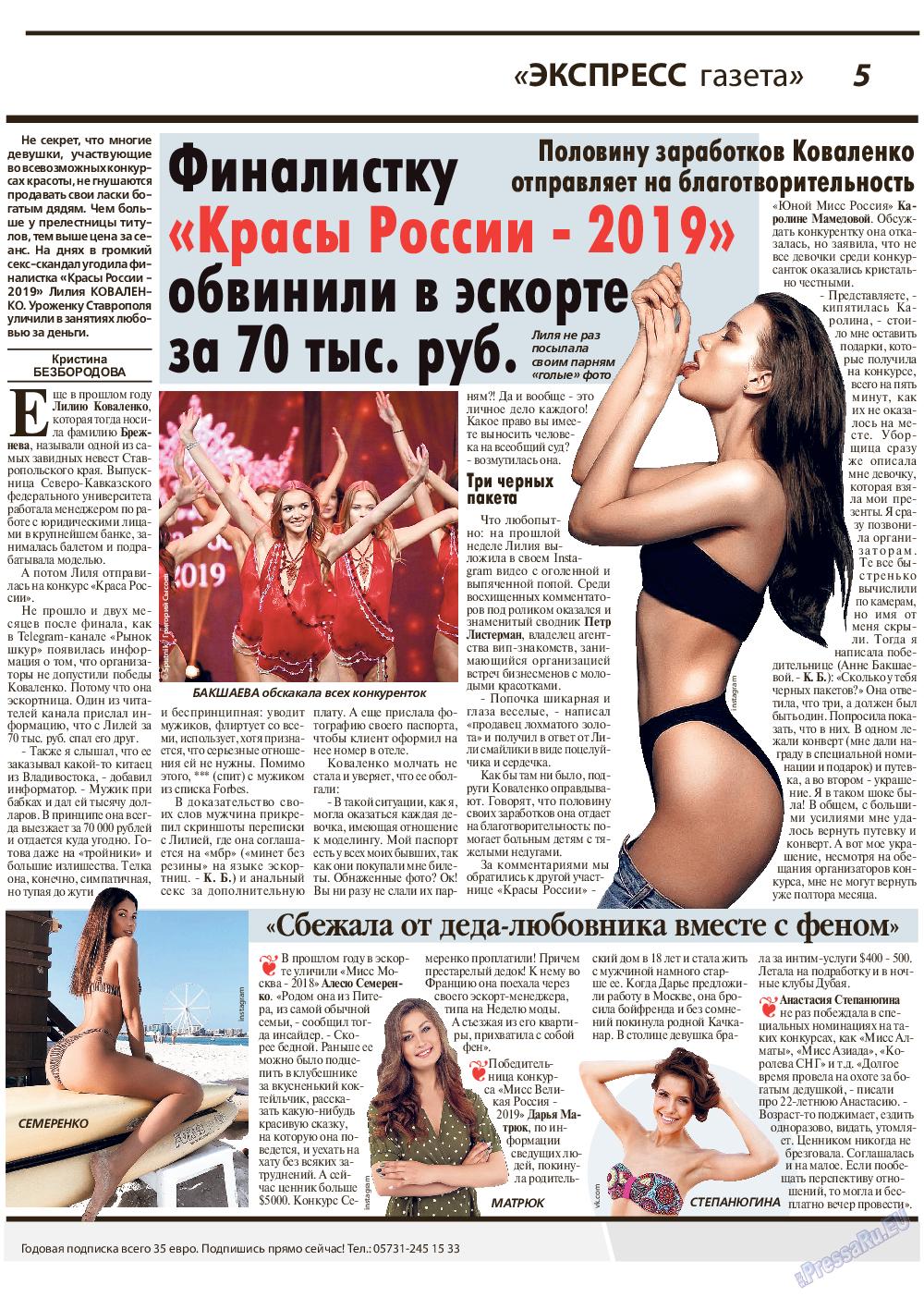 Экспресс газета (газета). 2019 год, номер 9, стр. 5