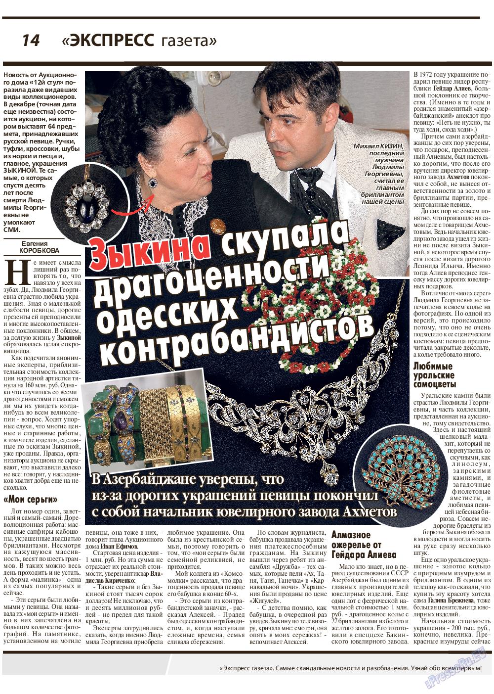 Экспресс газета (газета). 2020 год, номер 1, стр. 14