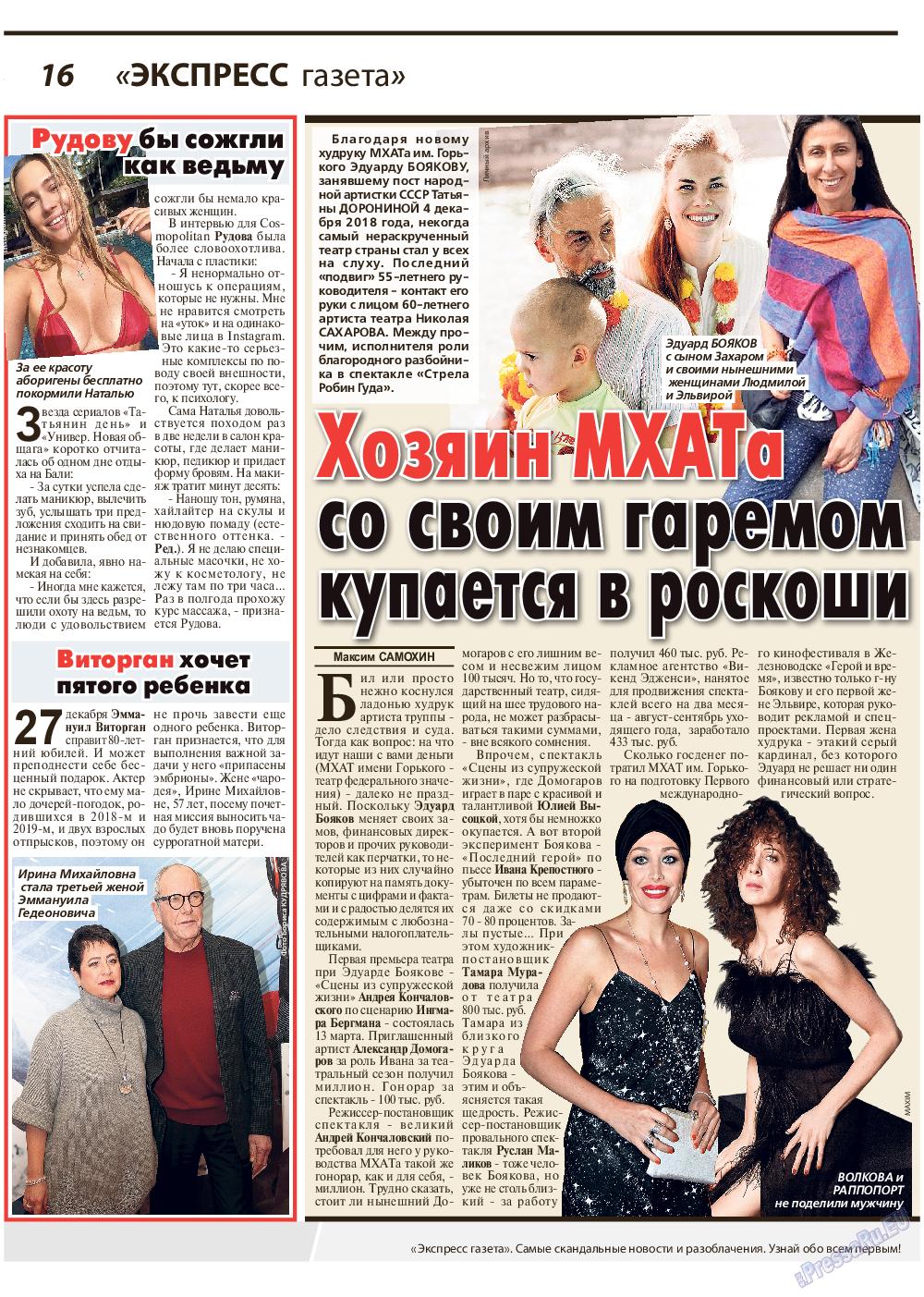 Экспресс газета (газета). 2020 год, номер 1, стр. 16