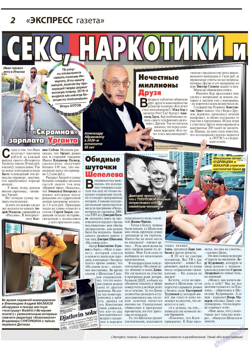 Экспресс газета (газета). 2020 год, номер 1, стр. 2