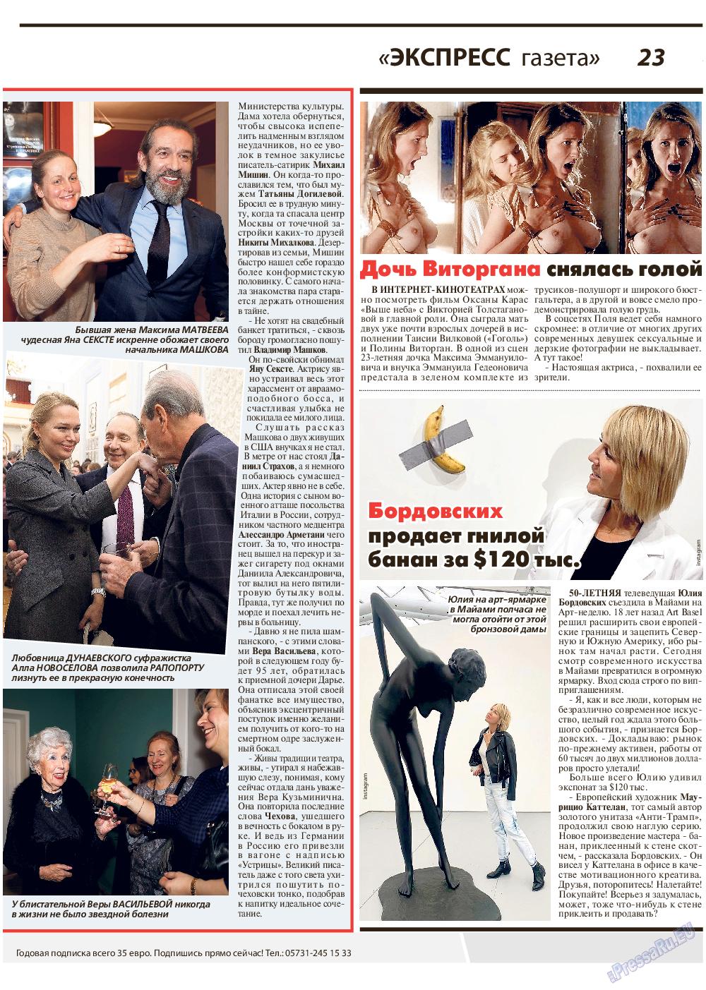Экспресс газета (газета). 2020 год, номер 1, стр. 23
