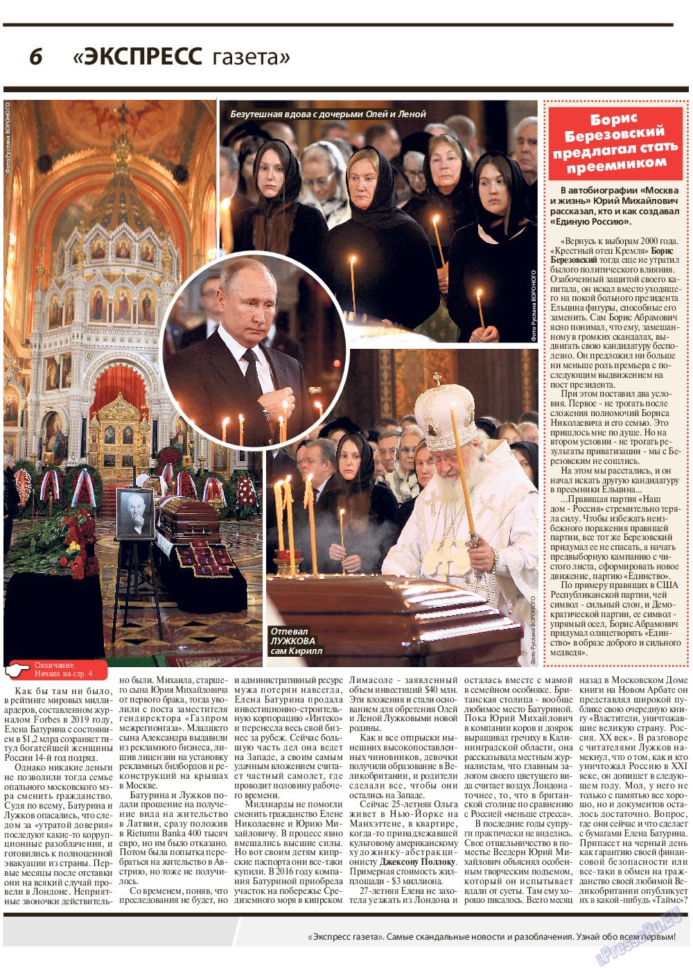 Экспресс газета (газета). 2020 год, номер 1, стр. 6
