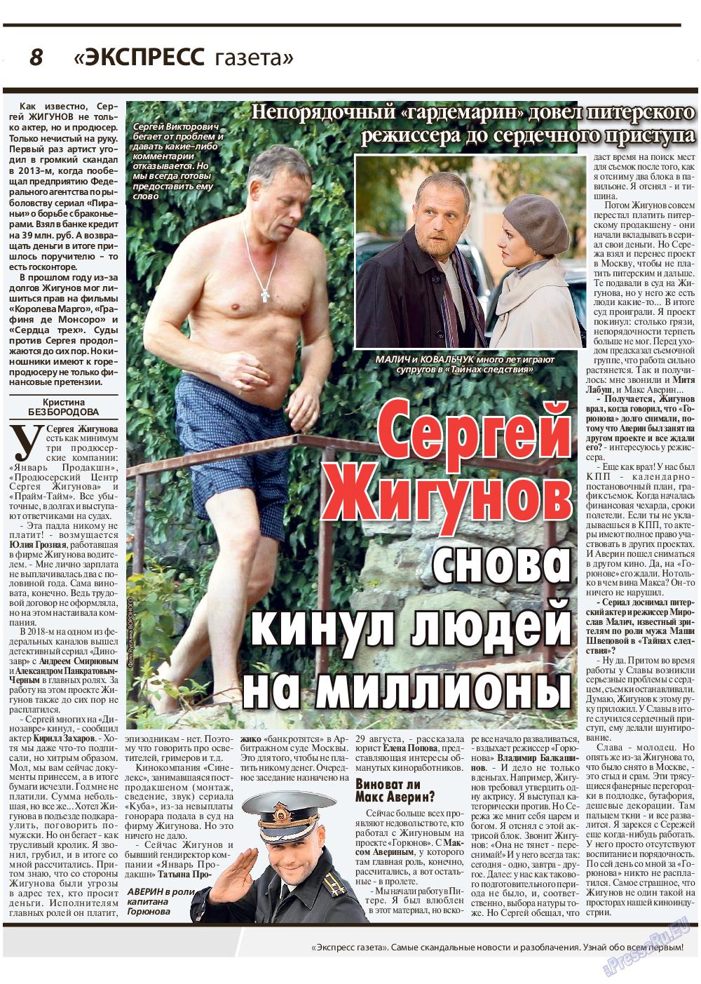Экспресс газета (газета). 2020 год, номер 1, стр. 8