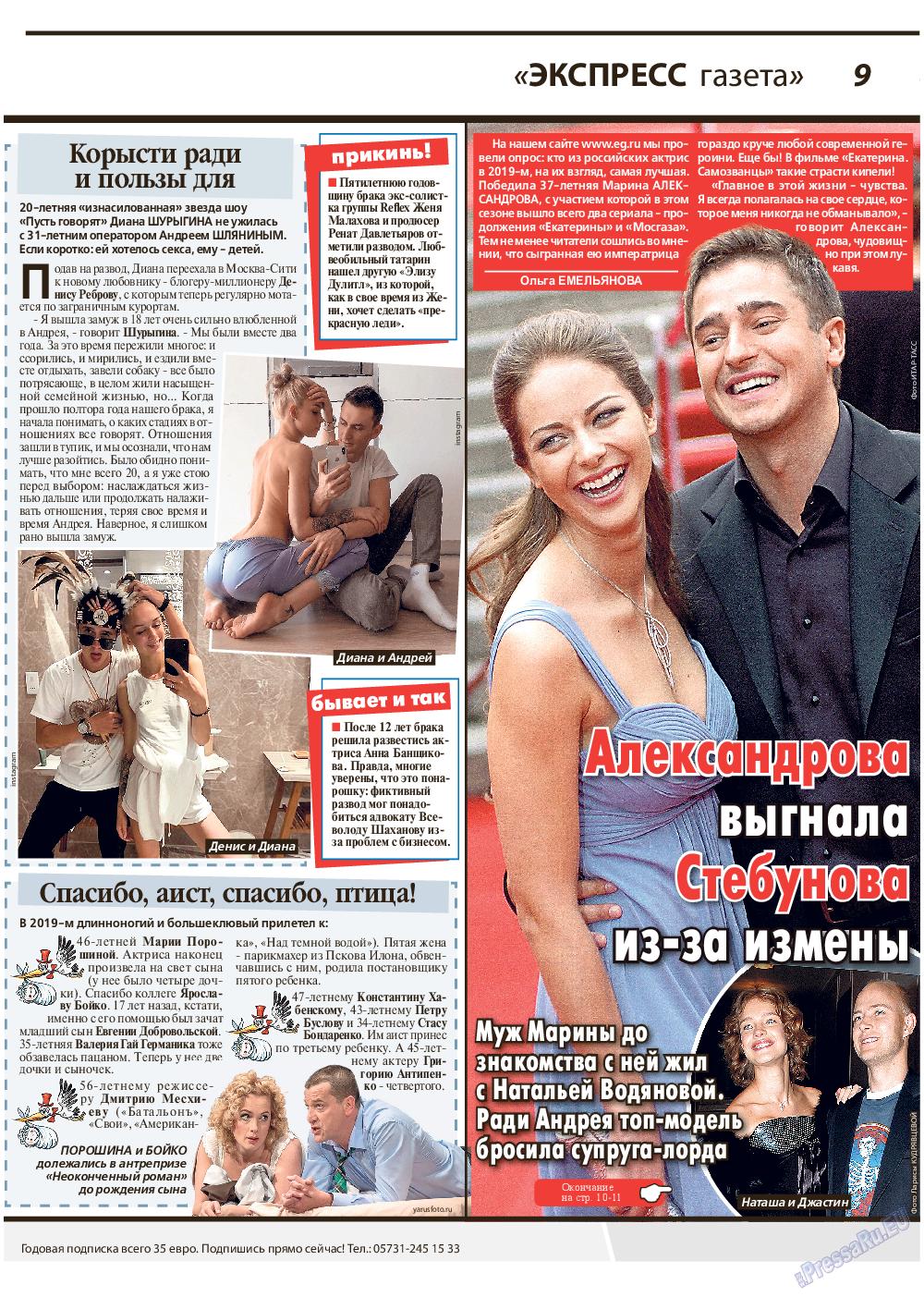 Экспресс газета (газета). 2020 год, номер 1, стр. 9