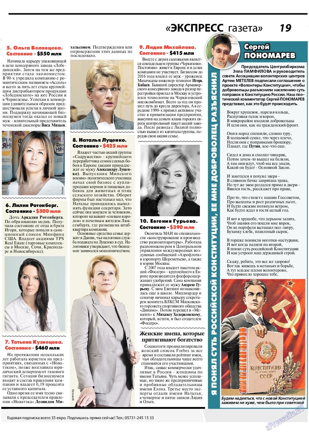 Экспресс газета (газета). 2020 год, номер 4, стр. 19