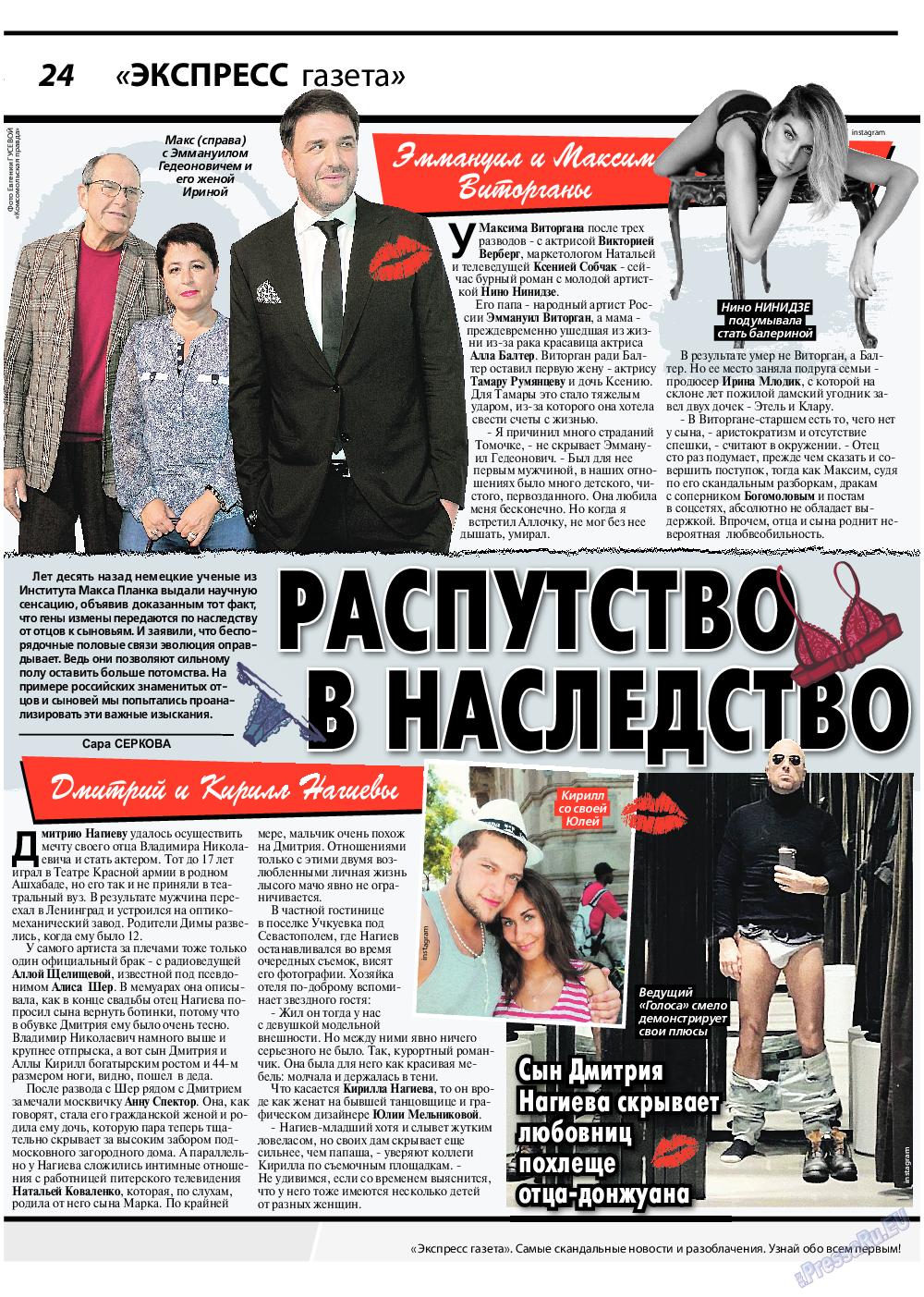 Экспресс газета (газета). 2020 год, номер 4, стр. 24