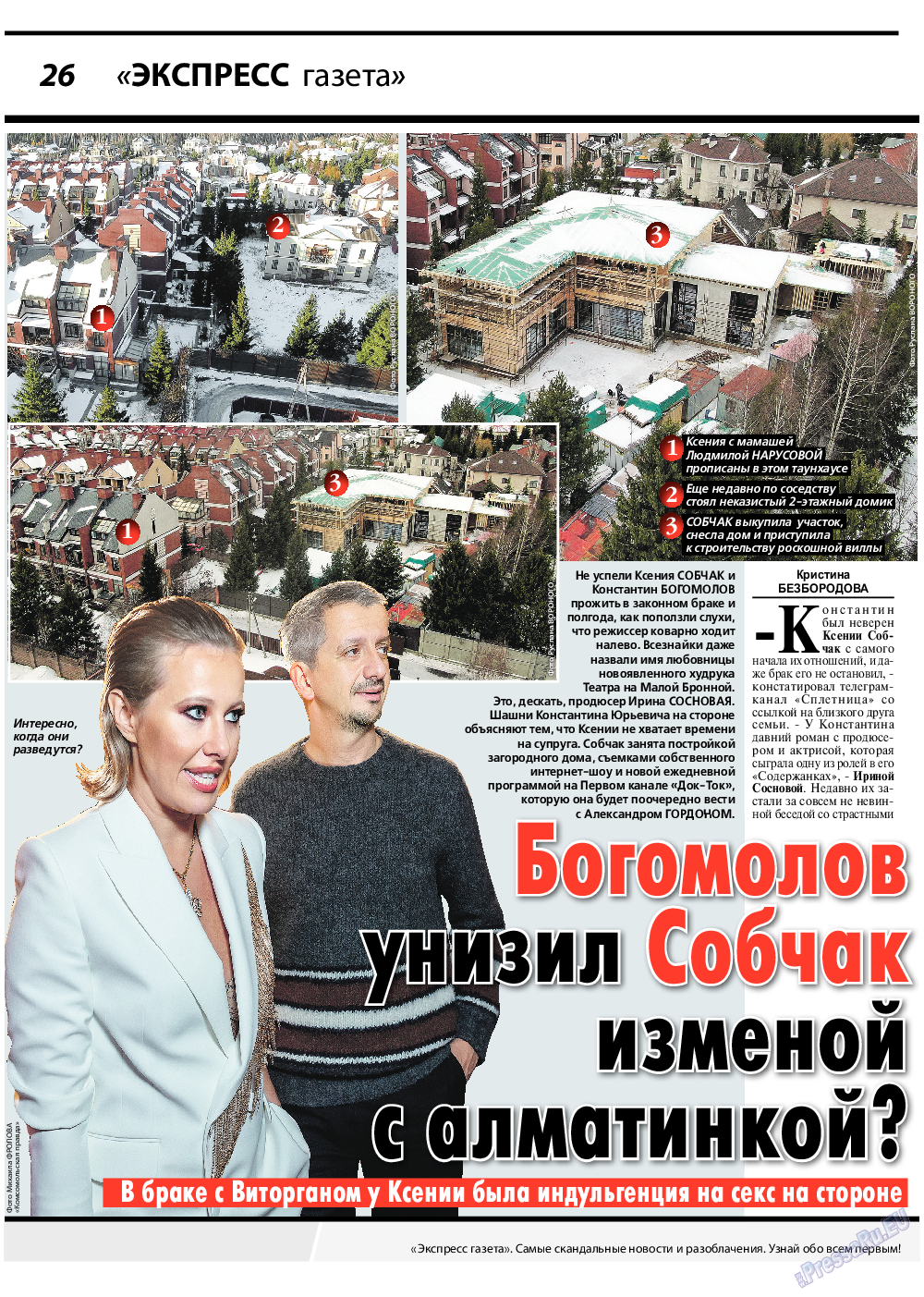 Экспресс газета (газета). 2020 год, номер 4, стр. 26