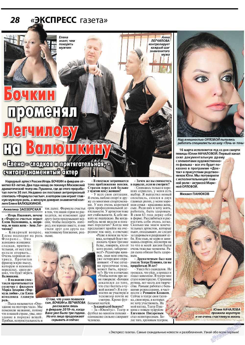 Экспресс газета (газета). 2020 год, номер 4, стр. 28