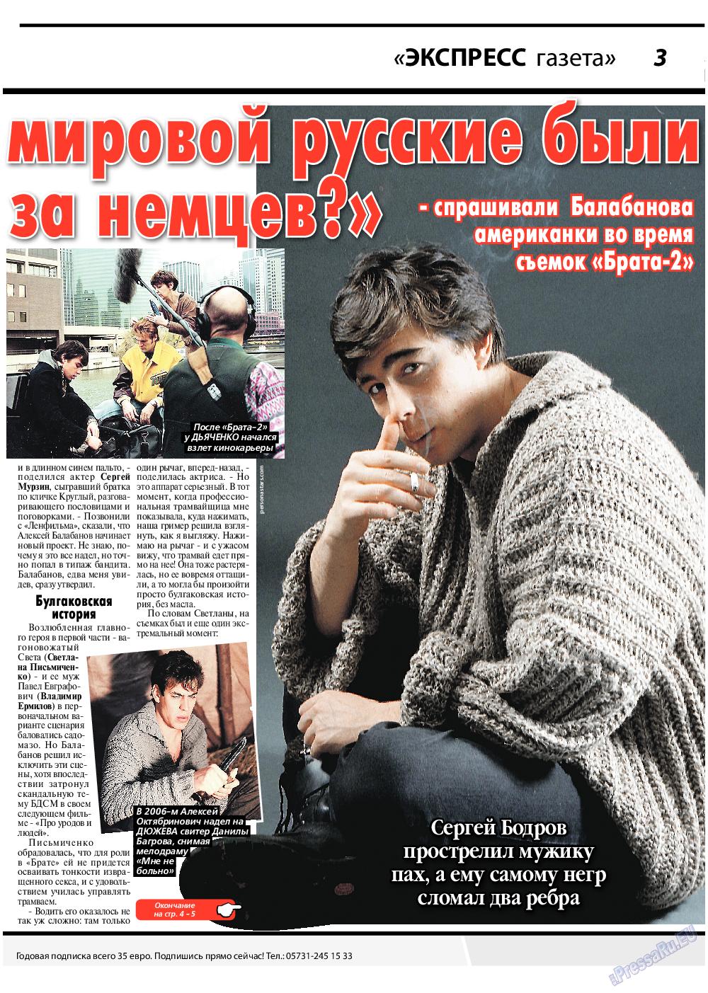 Экспресс газета (газета). 2020 год, номер 4, стр. 3
