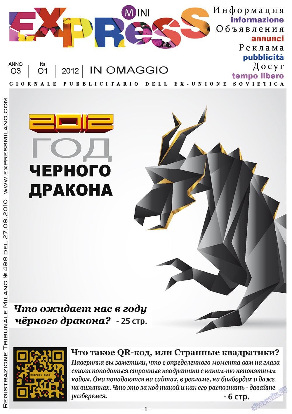 ExPress (журнал). 2012 год, номер 1, стр. 1