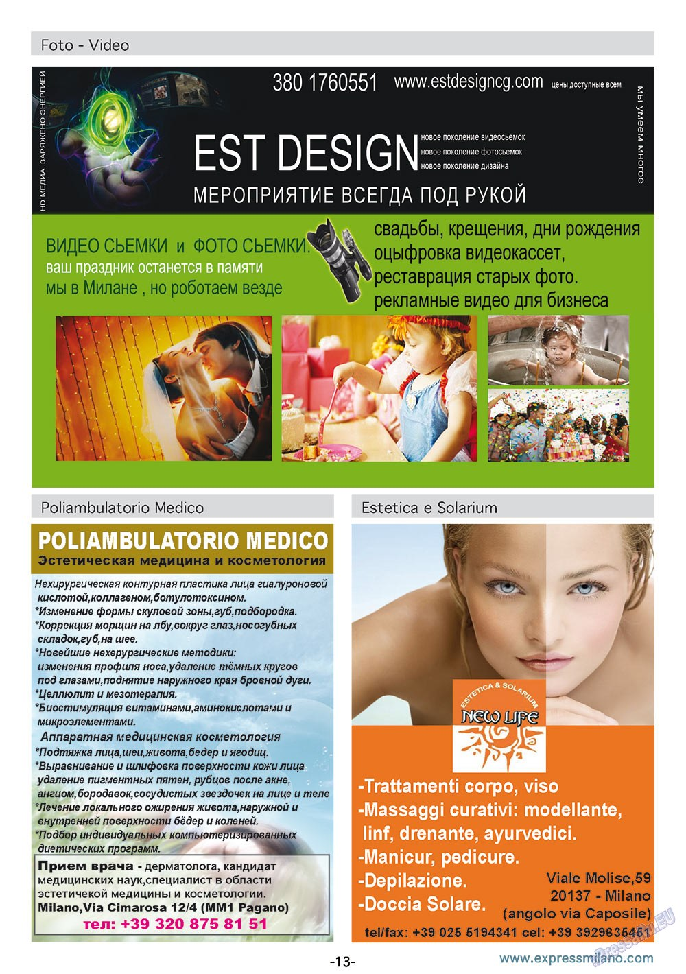 ExPress (журнал). 2012 год, номер 1, стр. 13