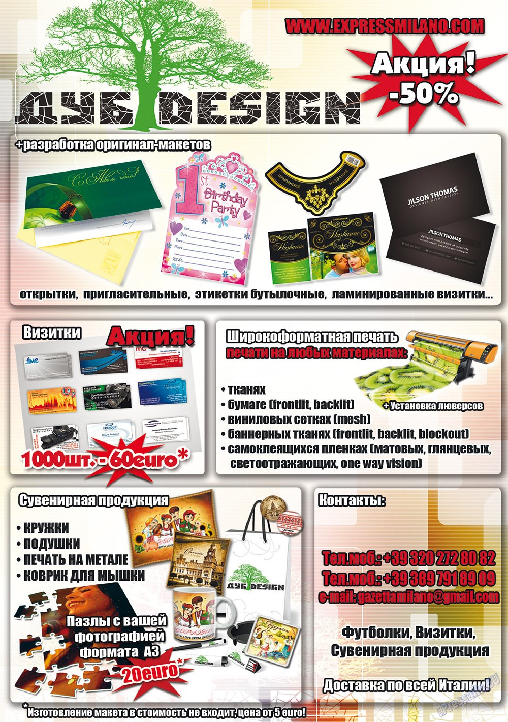 ExPress (журнал). 2012 год, номер 1, стр. 20