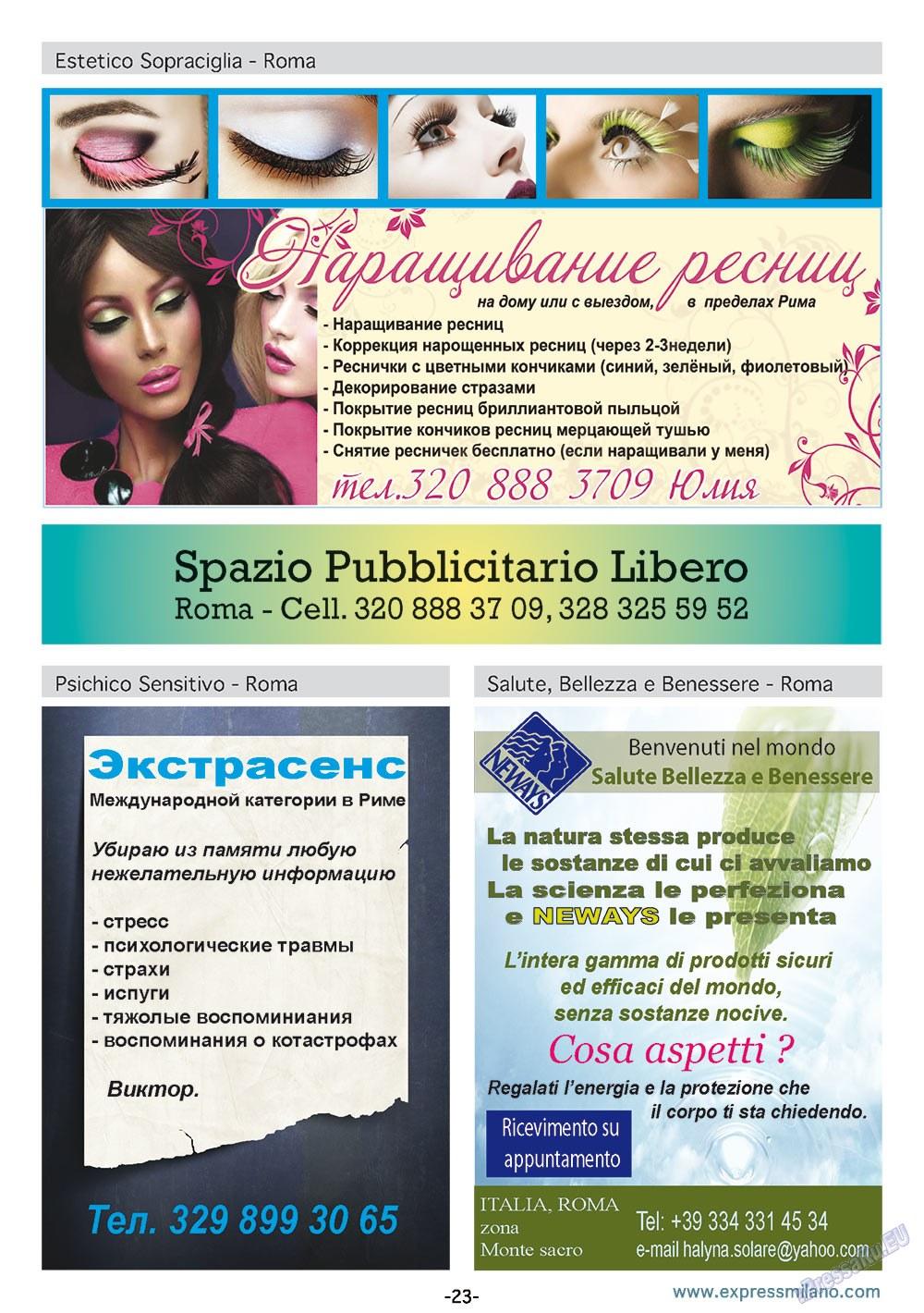 ExPress (журнал). 2012 год, номер 1, стр. 23