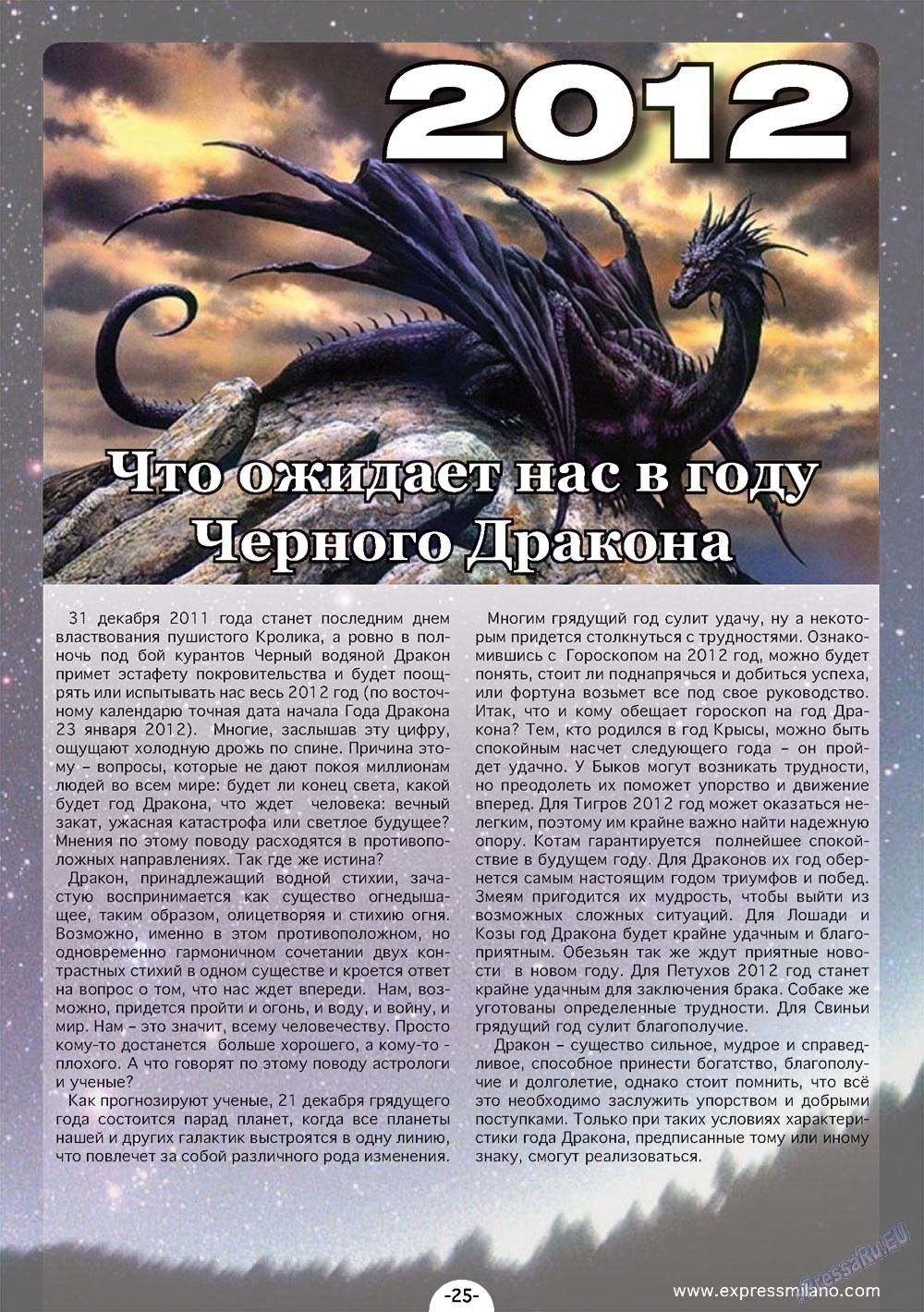 ExPress (журнал). 2012 год, номер 1, стр. 25