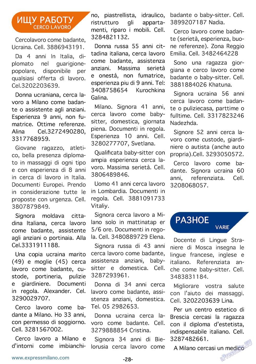 ExPress (журнал). 2012 год, номер 1, стр. 28
