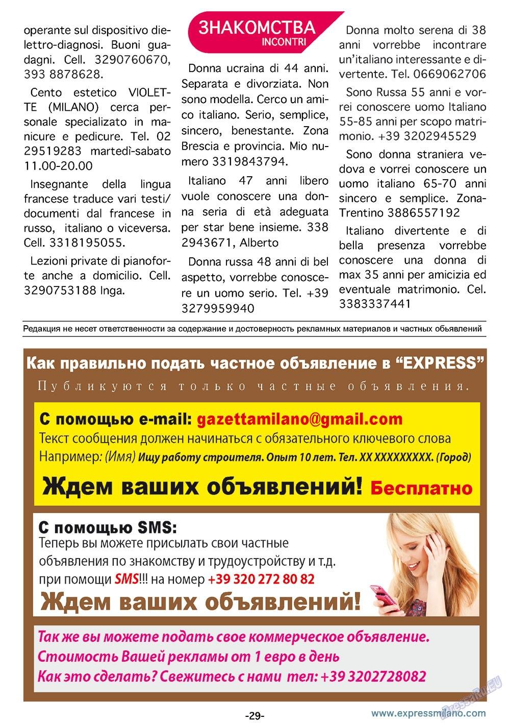 ExPress (журнал). 2012 год, номер 1, стр. 29