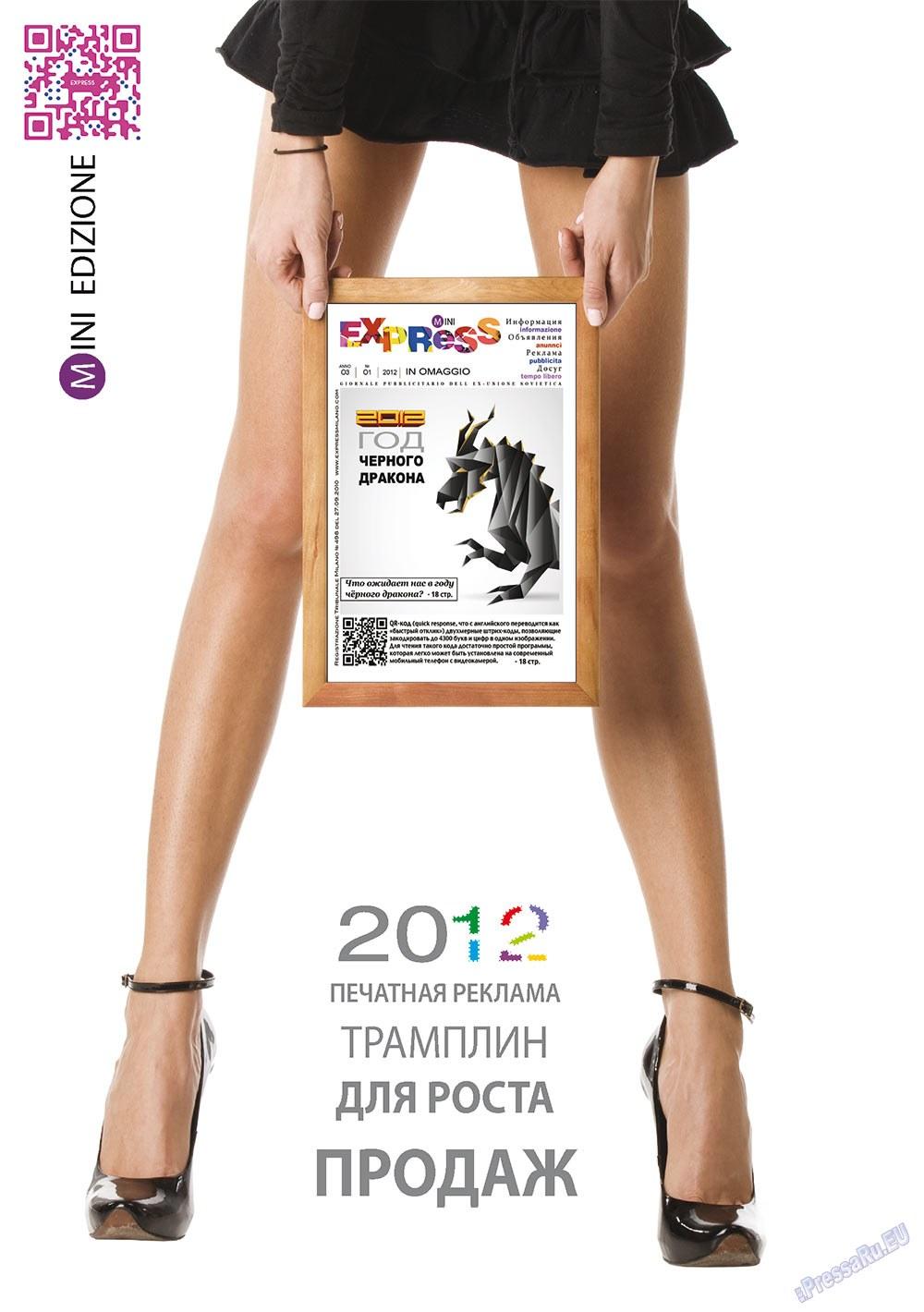 ExPress (журнал). 2012 год, номер 1, стр. 32