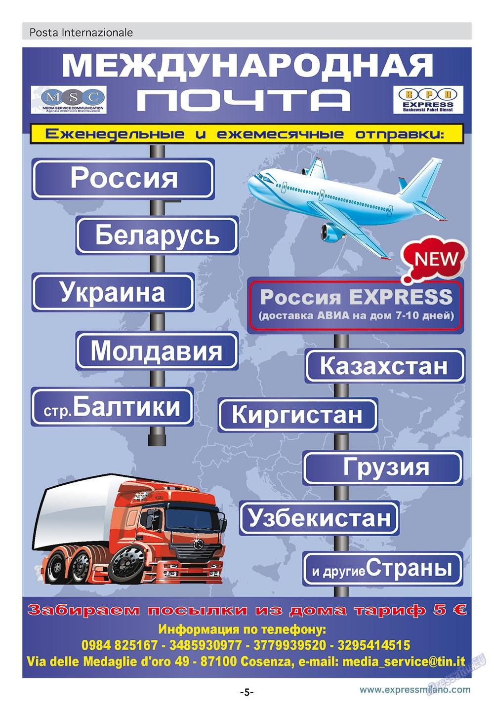 ExPress (журнал). 2012 год, номер 1, стр. 5