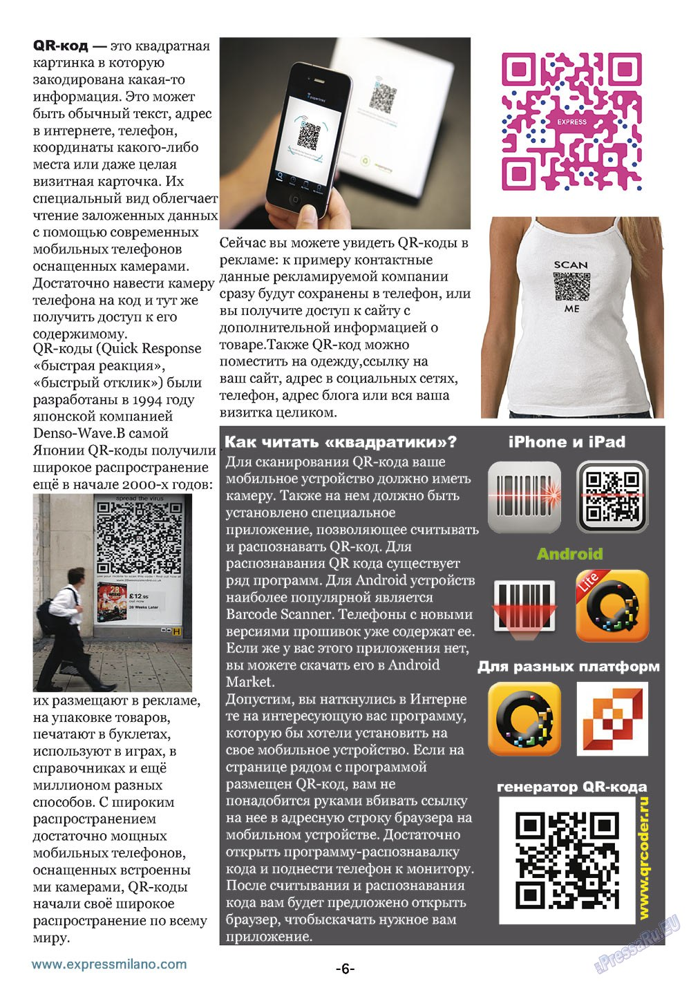 ExPress (журнал). 2012 год, номер 1, стр. 6