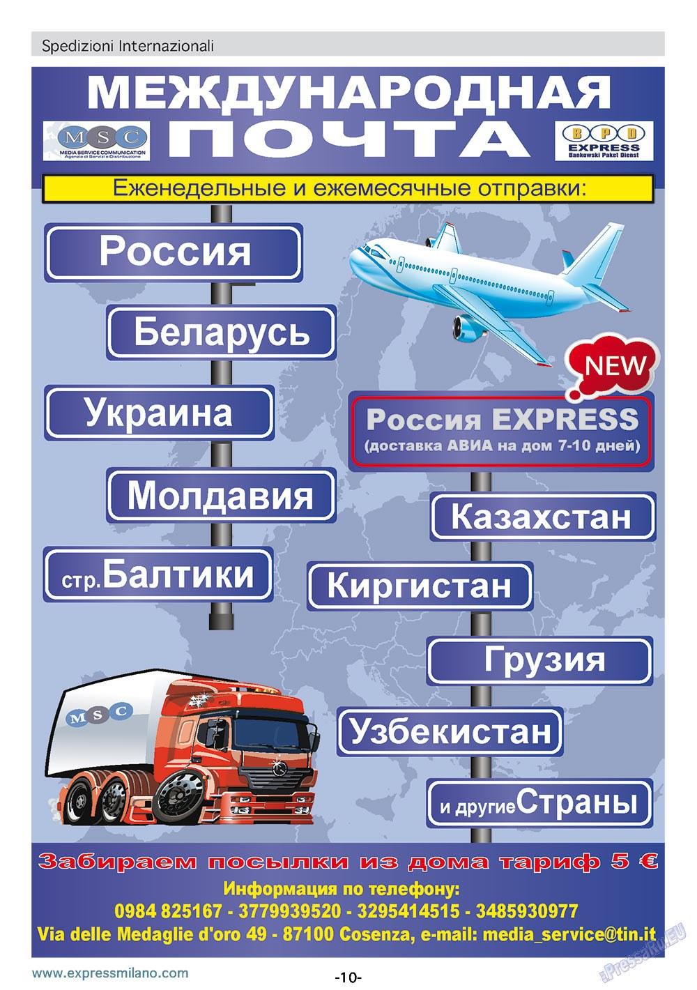 ExPress (журнал). 2012 год, номер 2, стр. 10