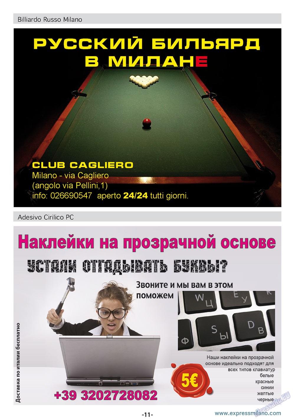 ExPress (журнал). 2012 год, номер 2, стр. 11