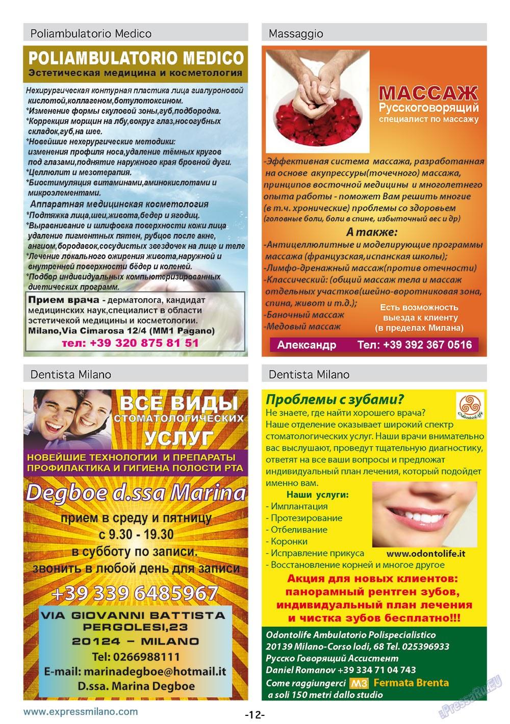 ExPress (журнал). 2012 год, номер 2, стр. 12