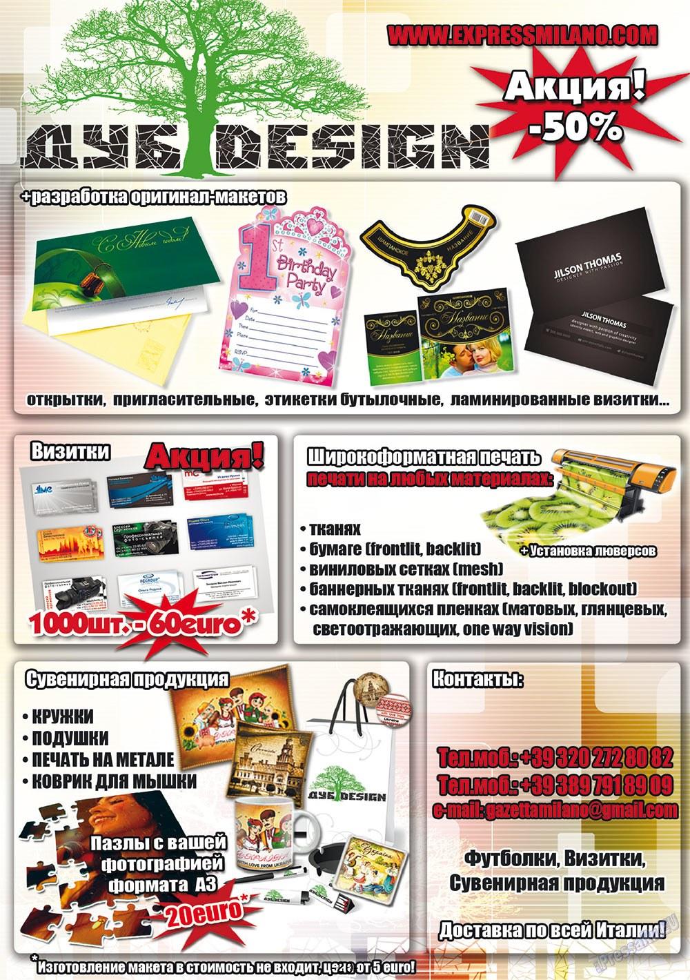 ExPress (журнал). 2012 год, номер 2, стр. 20