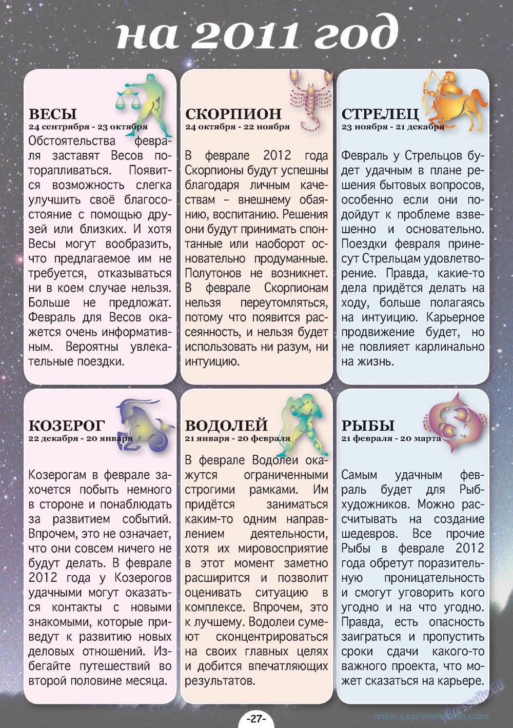 ExPress (журнал). 2012 год, номер 2, стр. 27