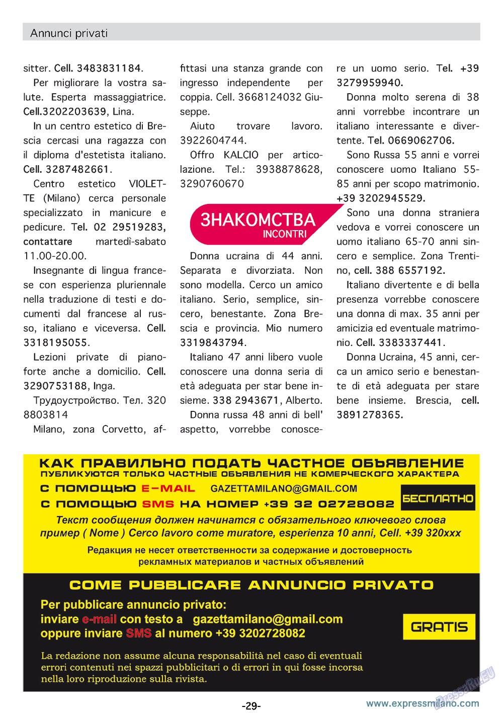 ExPress (журнал). 2012 год, номер 2, стр. 29