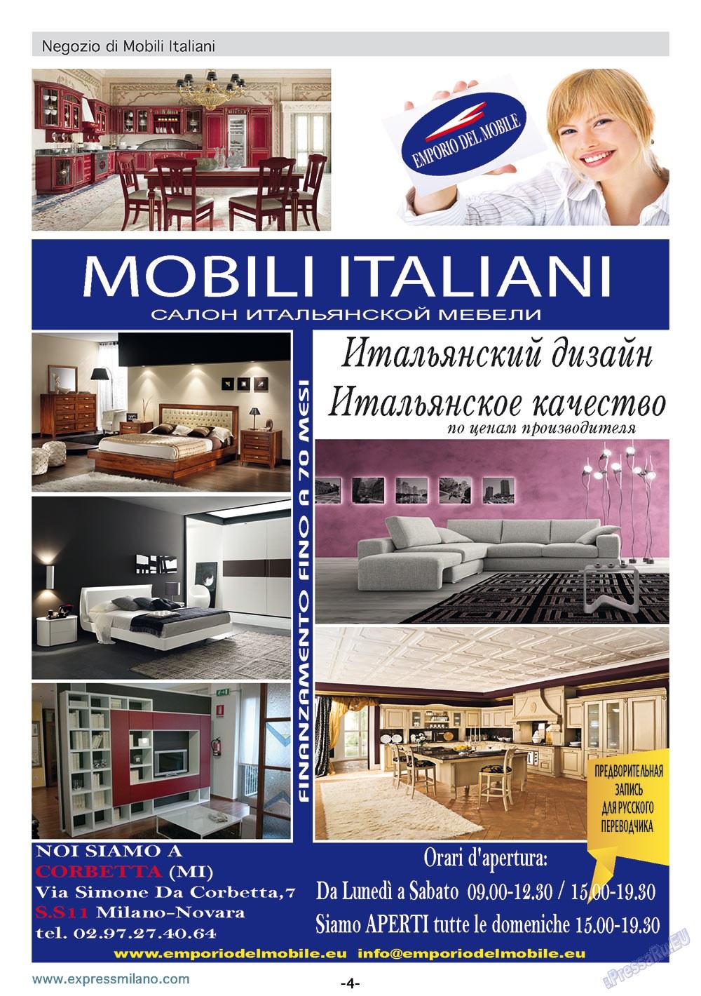 ExPress (журнал). 2012 год, номер 2, стр. 4