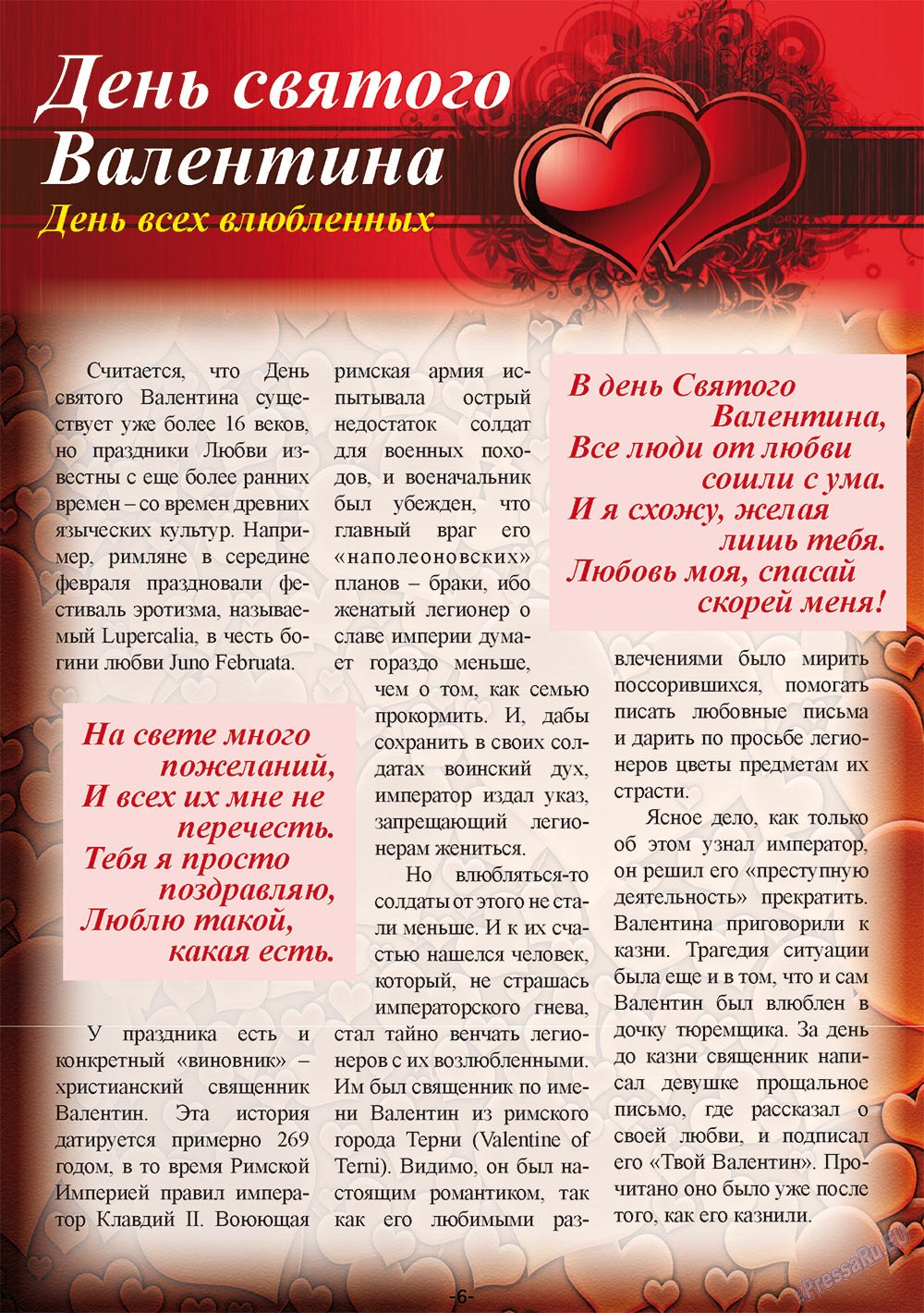 ExPress (журнал). 2012 год, номер 2, стр. 6